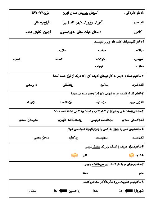 آزمون نوبت اول نگارش فارسی ششم دبستان شهید غفاری البرز | دی 96