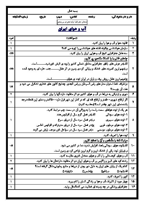 آزمون جغرافيای ایران دهم عمومی کلیه رشته ها  |  درس 5: آب و هوای ایران