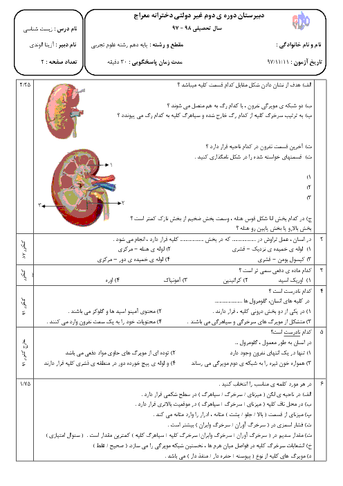 آزمون زیست شناسی (1) دهم دبیرستان معراج | گفتارهای 1 و 2 از فصل پنجم