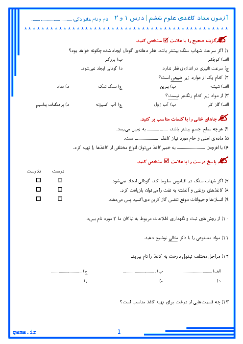 آزمون مداد کاغذی علوم ششم دبستان فروغی | درس 1 و 2