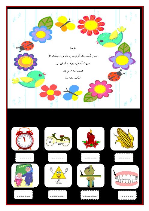 بسته تکالیف هفته اول اردیبهشت دبستان شهید هاشمی نژاد (فارسی، ریاضی و علوم)