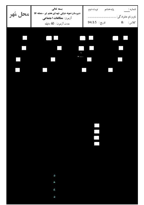 آزمون نوبت دوم مطالعات اجتماعي هشتم | دبيرستان نمونه دولتي شهداي هفتم تير منطقه 10 تهران