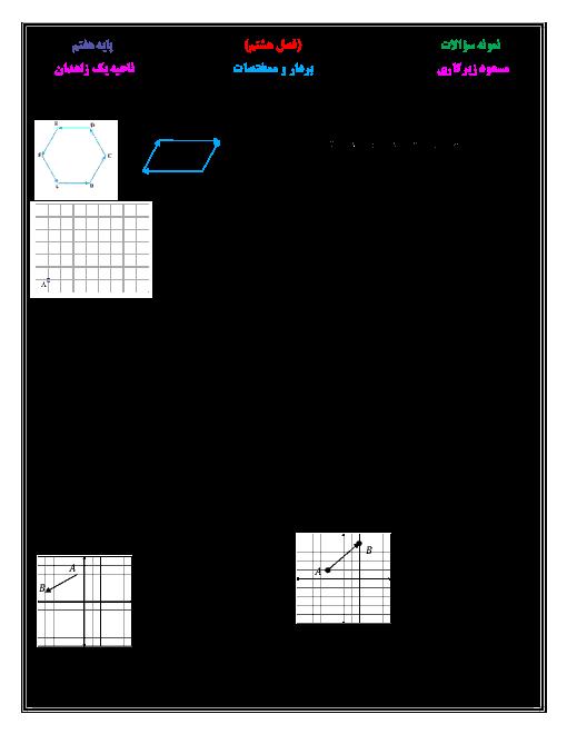 سوالات امتحان فصل 8 ریاضی هفتم مدرسه شهید رزمجو مقدم | بردار و مختصات + پاسخ