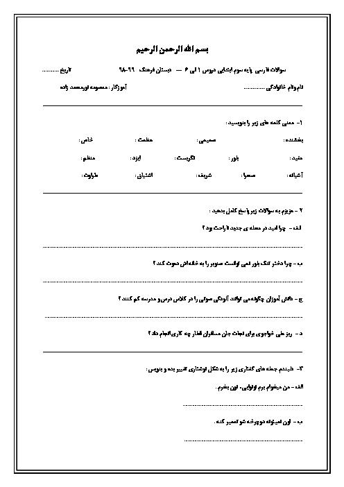 آزمون مداد و کاغذی فارسی و نگارش سوم دبستان فرهنگ  قشم | درس 1 تا 6