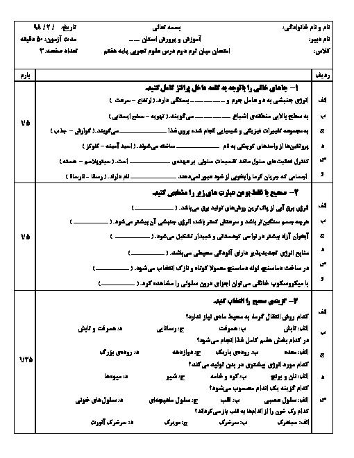 آزمون میان نوبت دوم علوم تجربی هفتم مدرسه جابر بن حیان | فروردین 1398: تا پایان فصل 13