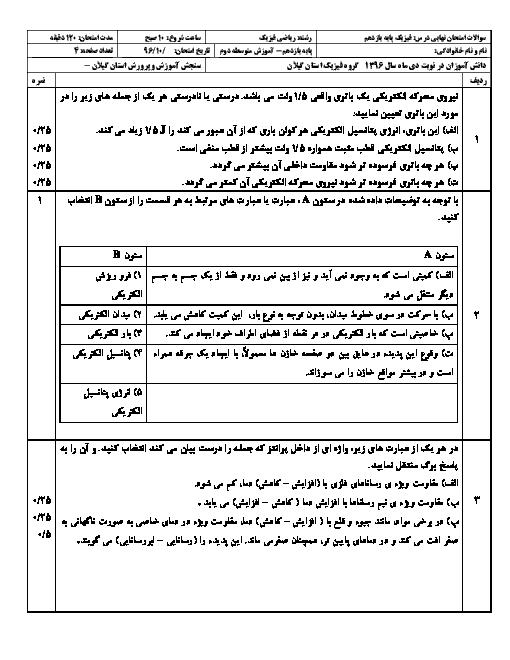 نمونه سوال امتحان نوبت اول فیزیک (2) پایه یازدهم رشته تجربی استان گیلان | ویژه دی 96
