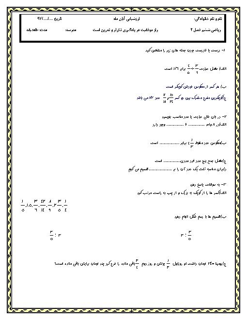 آزمونک ریاضی ششم دبستان شهید یعقوبی | فصل 2: کسر