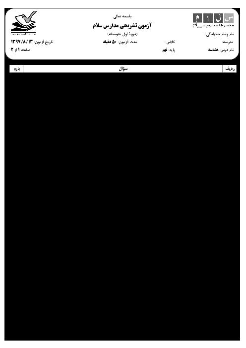 ارزشیابی هندسه نهم مدارس سلام | فصل 3: استدلال و اثبات در هندسه + پاسخ