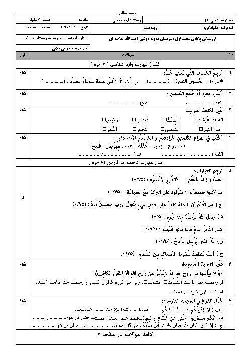 امتحان ترم اول عربی (1) دهم دبیرستان آیت الله خامنه ای | دیماه 97: درس 1 تا 4
