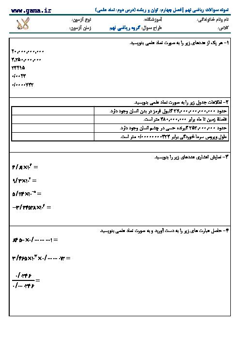 نمونه سوالات ریاضی نهم | فصل چهارم: توان و ریشه (درس دوم: نماد علمی)