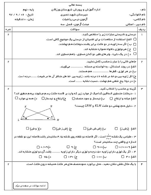 آزمون ریاضی نهم مدرسه شهدا | فصل 3: استدلال و اثبات در هندسه