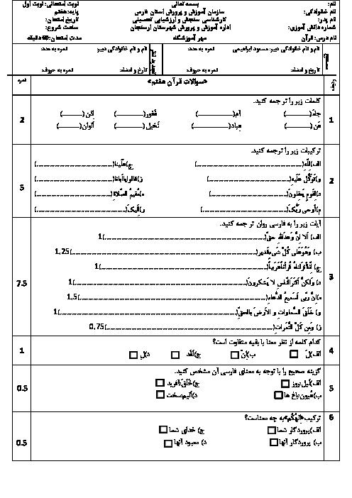 آزمون نوبت اول قرآن هفتم مدرسه زنده یاد مهندس خسروی | درس 1 تا 6
