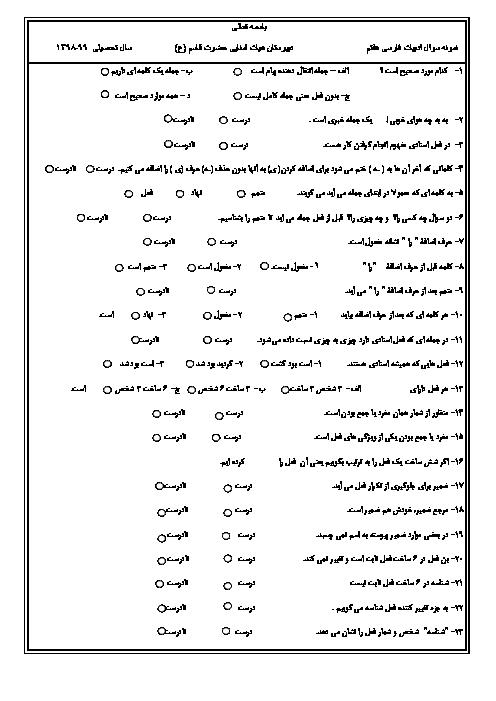 آزمون نوبت دوم فارسی هفتم دبیرستان هیات امنایی حضرت قاسم (ع) | اردیبهشت 1399