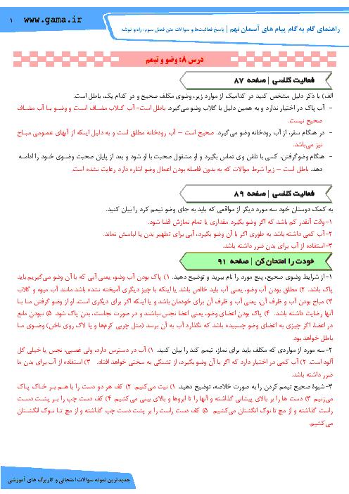 راهنمای گام به گام پیام های آسمان نهم | درس 6: وضو و تيمم  و درس 7: احکام نماز
