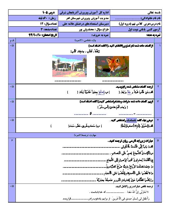 آزمون نوبت اول عربی نهم دبیرستان علامه حلی اهر | دی 94