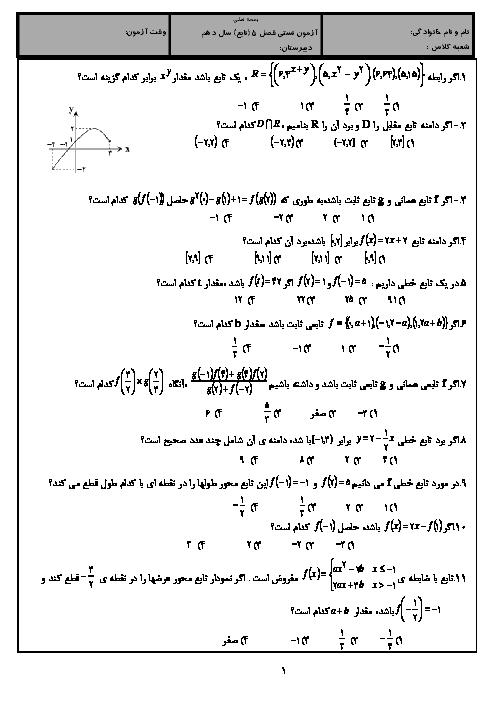 آزمون تستی فصل 5 (تابع) ریاضی سال دهم