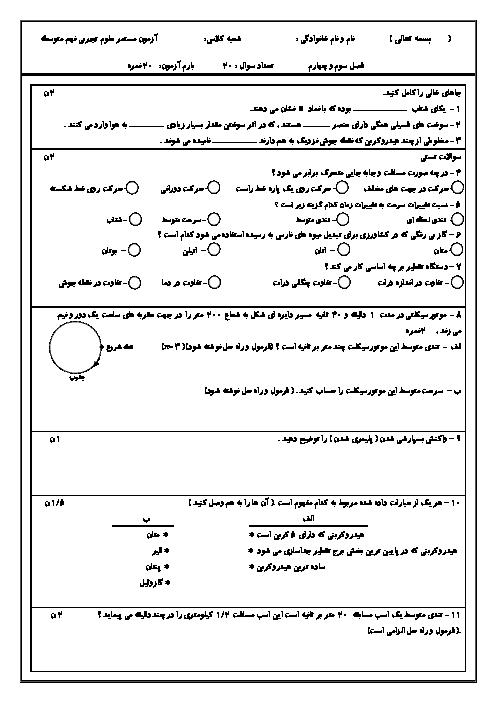 امتحان علوم تجربی نهم دبیرستان نمونه جواد الائمه | فصل 3 و 4