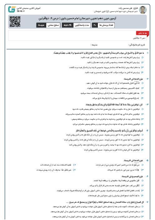 آزمون عربی دهم تجربی دبیرستان امام حسین باوی   درس 6: ذوالْقَرنَينِ
