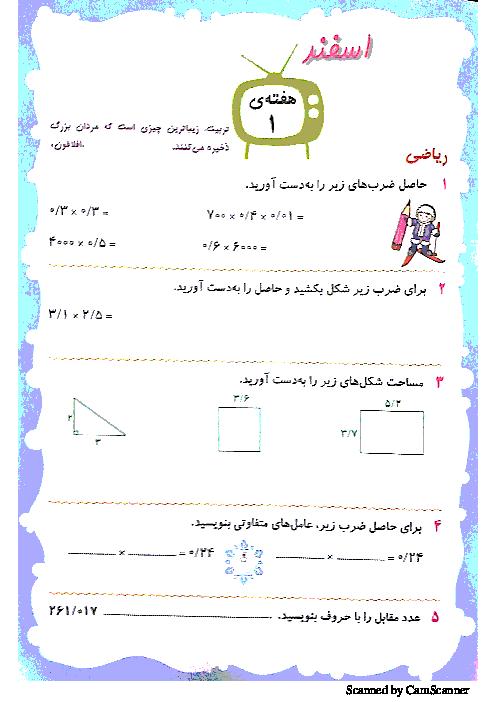 پیک آدینه دروس ریاضی، فارسی، علوم و اجتماعی پنجم دبستان | هفتهی اول اسفند ماه