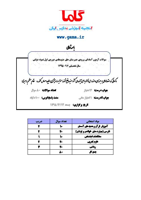سوالات آزمون آزمایشی شماره (1) ورودی پايه هفتم دبیرستان های متوسطه ی دوره ی اول نمونه دولتی | سال 96-1395