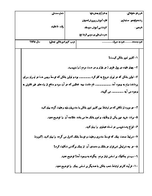 آزمون آمادگی کاربر امور بانکی دوازدهم هنرستان علی بن موسی الرضا | اسفند 1397