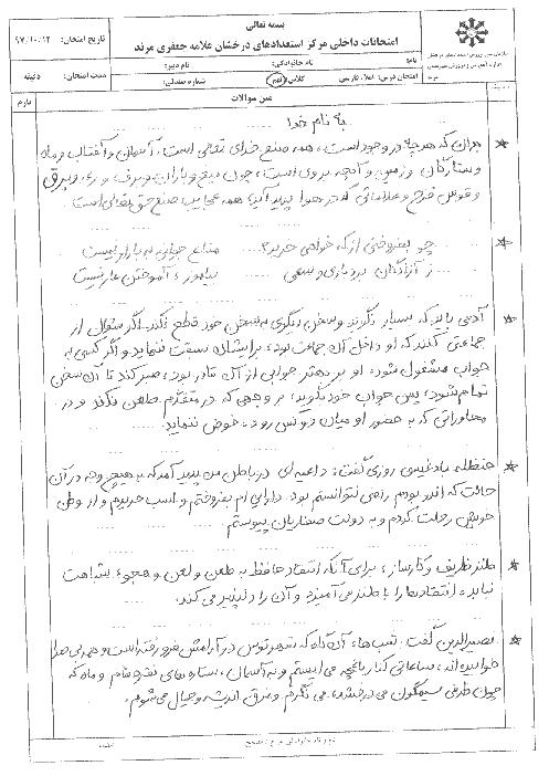 سوالات امتحانات نوبت اول تمام دروس پایه نهم دبیرستان علامه جعفری | دی 1397