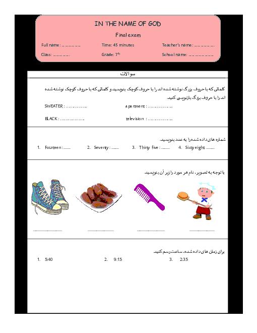 آزمون ترم دوم انگلیسی هفتم دبیرستان دخترانه ابن سینا کاشان | خرداد 1397