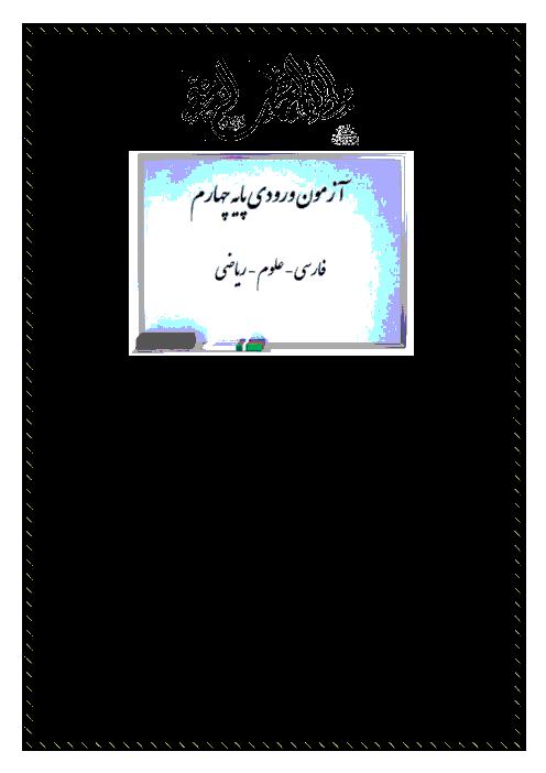 آزمون آغازین ورودی چهارم دبستان شهید احتشامی | مهر ماه 1397