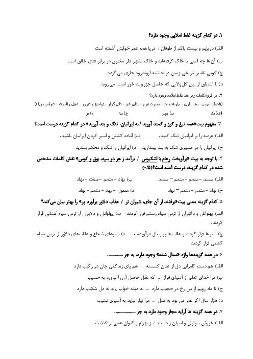 سوالات آزمون تستی فارسی دهم دبیرستان هدف | درس 10 تا 12