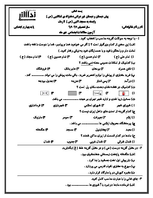آزمون نوبت اول مطالعات اجتماعی چهارم دبستان دخترانه نداء النبی منطقه 8 تهران | دیماه 96