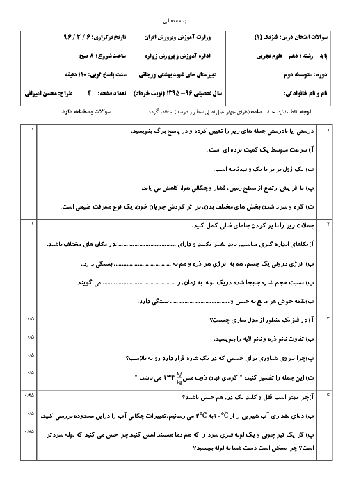 سوالات امتحان نوبت دوم فيزيک (1) پایۀ دهم رشته تجربی دبیرستان بهشتی و رجائی زواره - خرداد 96