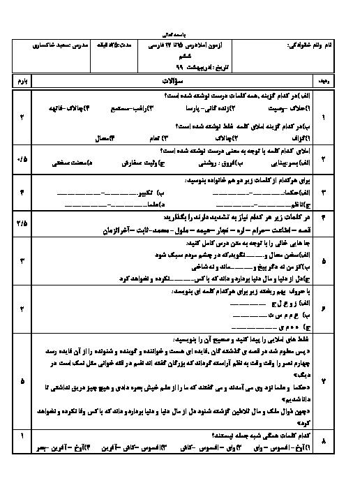 آزمون املای فارسی ششم ابتدائی | فصل 6: علم و عمل
