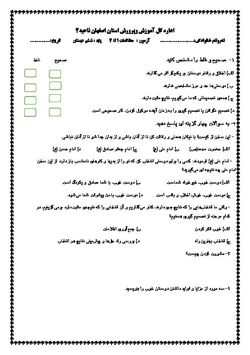 ارزشیابی درس 1 تا 4 مطالعات اجتماعی ششم دبستان سما اصفهان