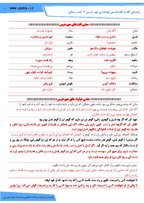راهنمای گام به گام فارسی خوانداری نهم | درس 6: آداب زندگی