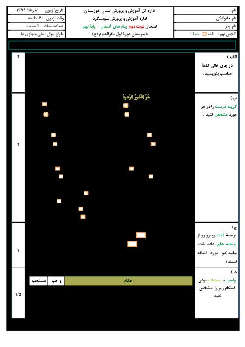 امتحان پایانی نوبت دوم پیامهای آسمان نهم مدرسه باقرالعلوم (ع) | خرداد 99