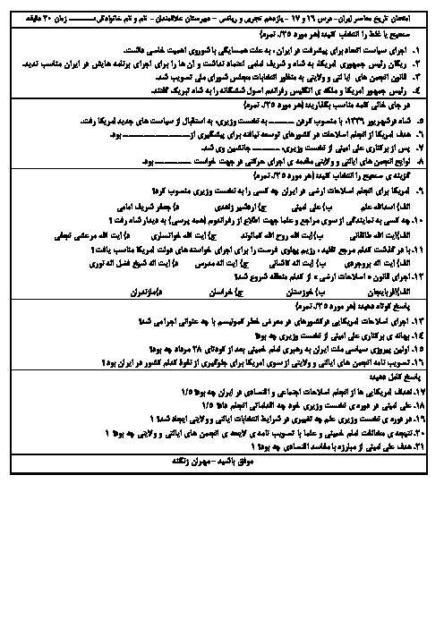 ارزشیابی درس 16 و 17 تاریخ معاصر ایران یازدهم دبیرستان علاقمندان