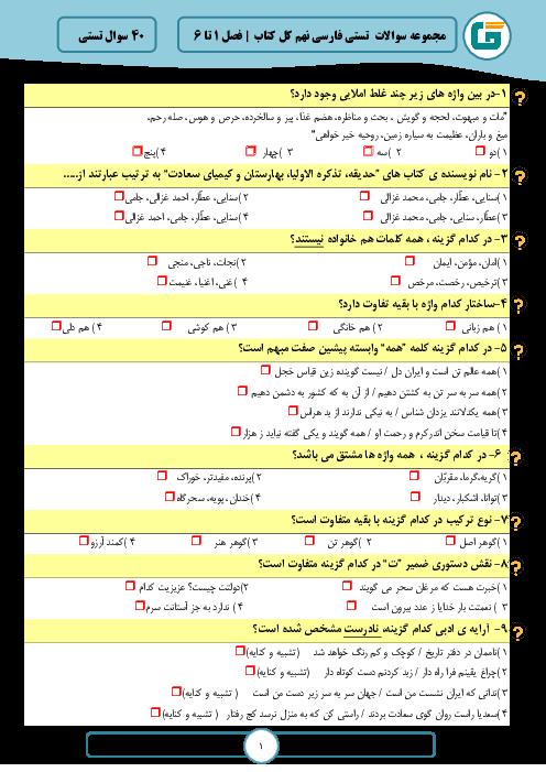 آزمون تستی دوره کتاب فارسی نهم مدرسه امین جم | کل کتاب