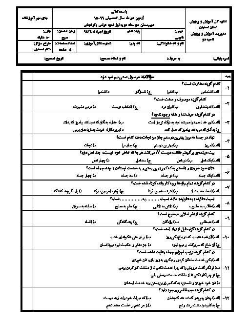 آزمون تشخیصی آغازین فارسی هفتم مدرسه زنده یاد بانو نجفی   مهر 1398 + پاسخ