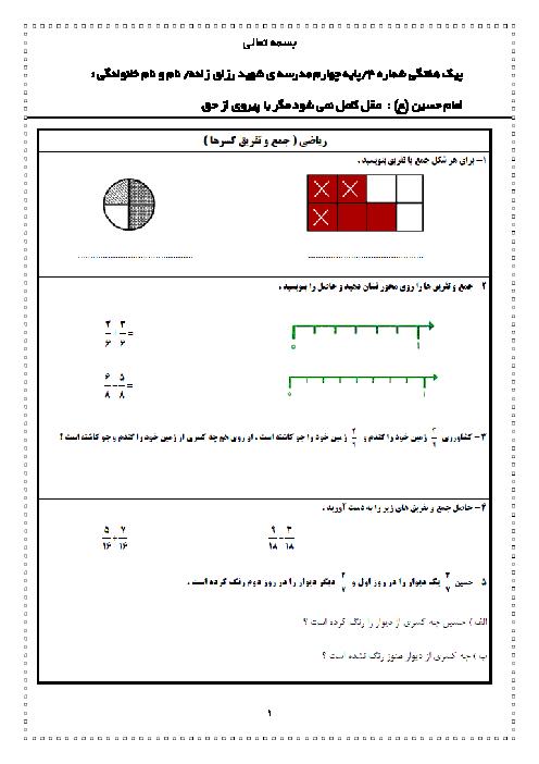 پیک هفتگی شماره (4) ریاضی و فارسی چهارم دبستان  |  آبان