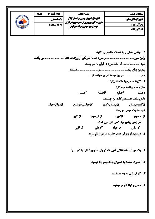 آزمون نوبت اول هدیه های آسمانی پنجم دبستان مهر آوش   دی 97
