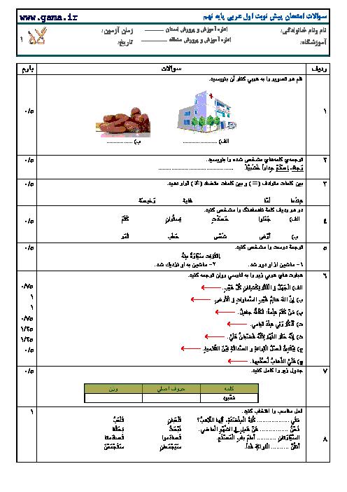 نمونه سوالات امتحان پیش نوبت اول عربی نهم با پاسخ تشریحی   ویژه دی 94