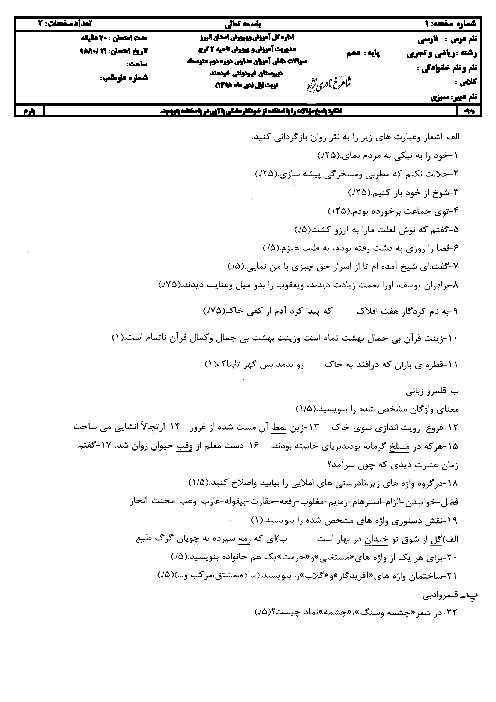 آزمون نوبت اول فارسی (1) پایه دهم دبیرستان خردمند | دیماه 95