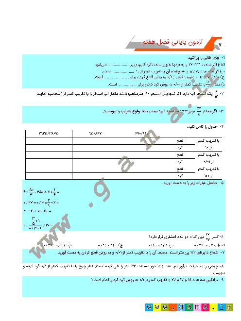 ارزشیابی مستمر ریاضی ششم دبستان  | فصل 7: تقریب
