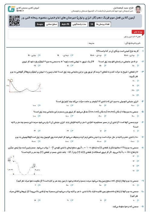 آزمون آنلاین فصل سوم فیزیک دهم (کار، انرژی و توان) دبیرستان های امام خمینی، منصوره، ریحانه النبی و رضوان