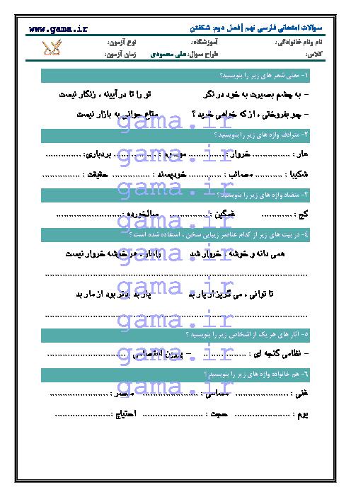نمونه سوالات مستمر ادبیات فارسی پایه نهم | فصل دوم: شکفتن