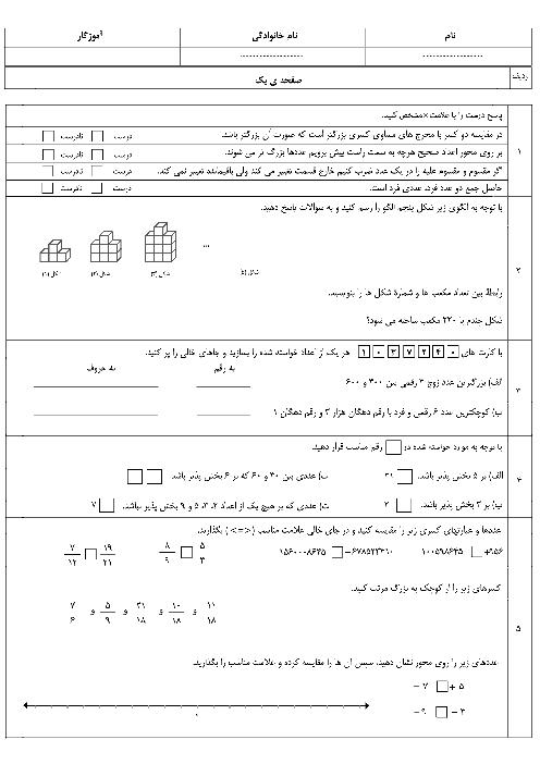 آزمون مدادکاغذی فصل 1 تا 3 ریاضی ششم دبستان شهید میاحی + پاسخ