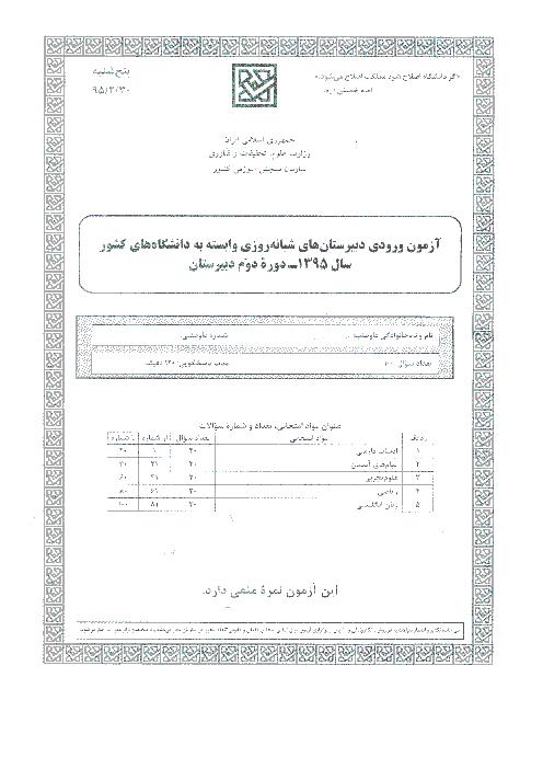 آزمون ورودی به دبیرستانهای شبانهروزی دورۀ دوم متوسطه وابسته به دانشگاههای کشور | اردیبهشت 1395