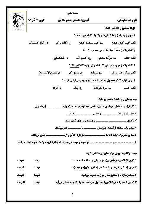 آزمون مدادکاغذی مطالعات اجتماعی پنجم دبستان شاکرین شیراز | درس 1 تا 7