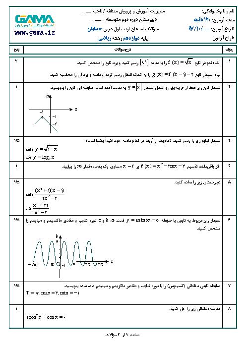 نمونه سوال امتحان نوبت اول حسابان (2) دوازدهم رشته ریاضی | سری 2 + پاسخ
