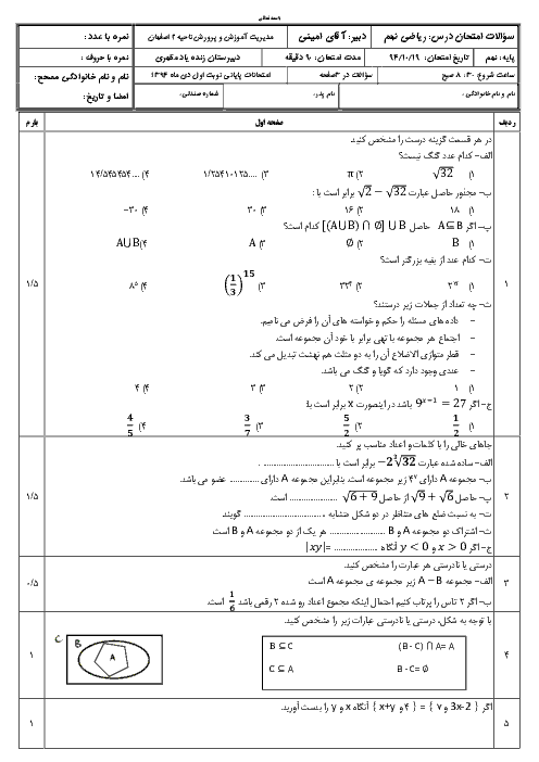 آزمون نوبت اول ریاضی نهم دبیرستان زنده یاد مظهری ناحیه 2 اصفهان   دی 94
